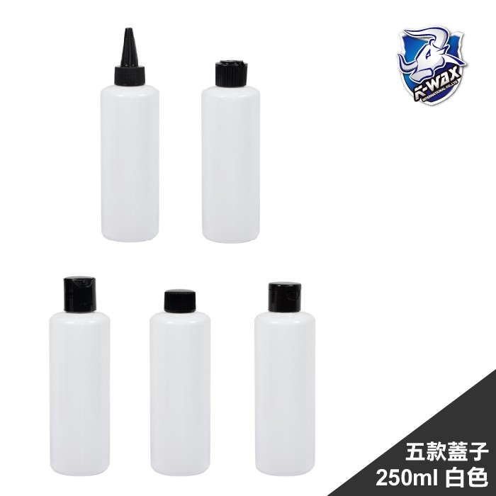 K-WAX 250ml 各色噴頭瓶 - 蝴蝶蓋 內塞黑蓋 噴頭 乳蠟罐 分裝罐  透明罐 耐酸鹼   藥水桶 kwax