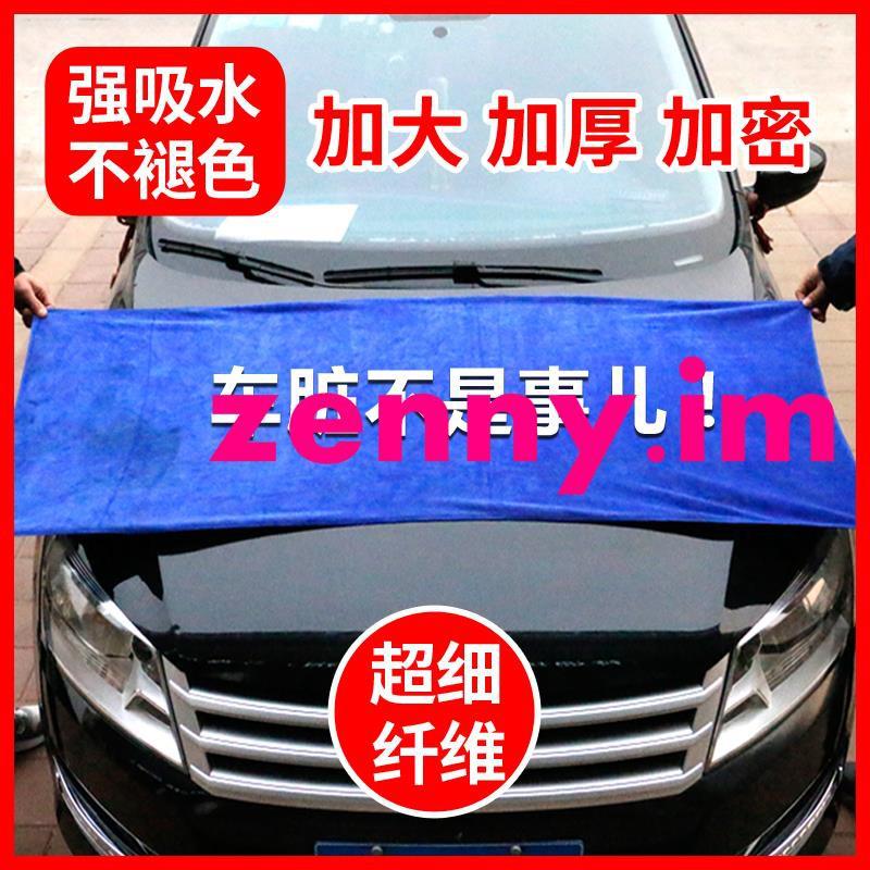 洗車毛巾擦車巾大號加厚汽車專用易清洗吸水抹布60x160刷車用品