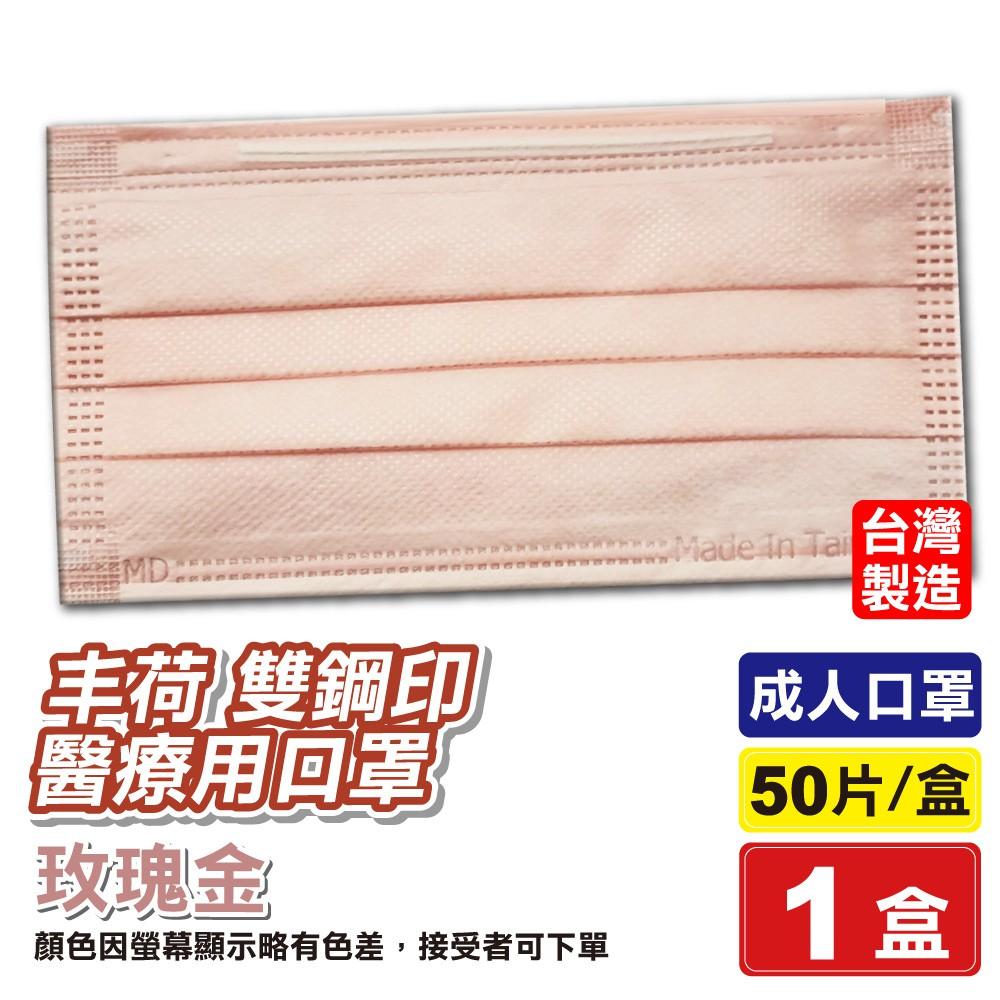 丰荷 雙鋼印 成人醫療口罩 醫用口罩 (玫瑰金) 50入/盒 (台灣製 CNS14774) 專品藥局【2017024】