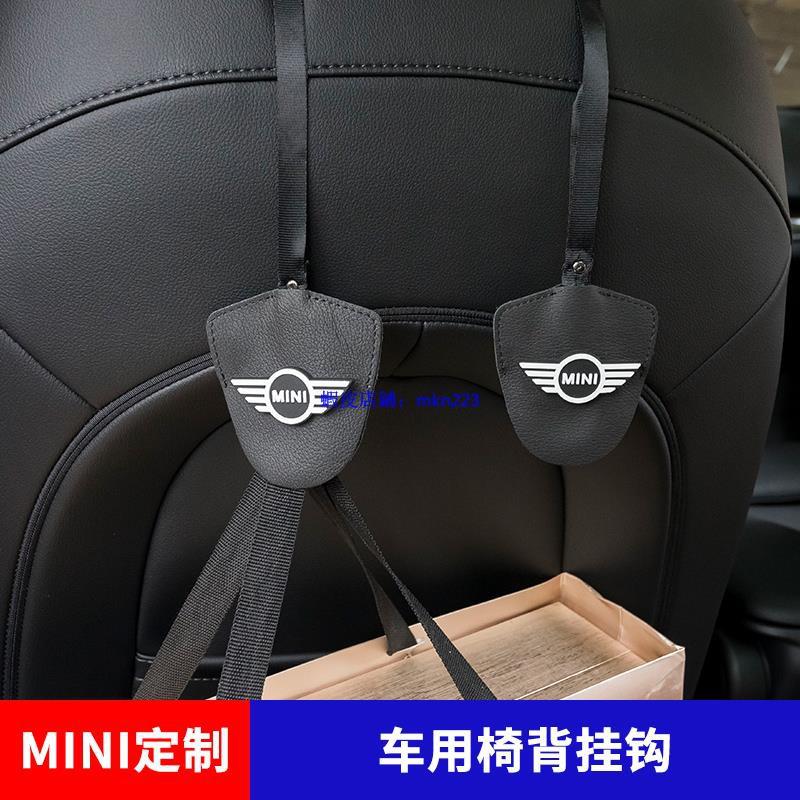 mini cooper✔專用于寶馬MINI cooper countryman clubman 座椅置物盒掛鉤裝飾