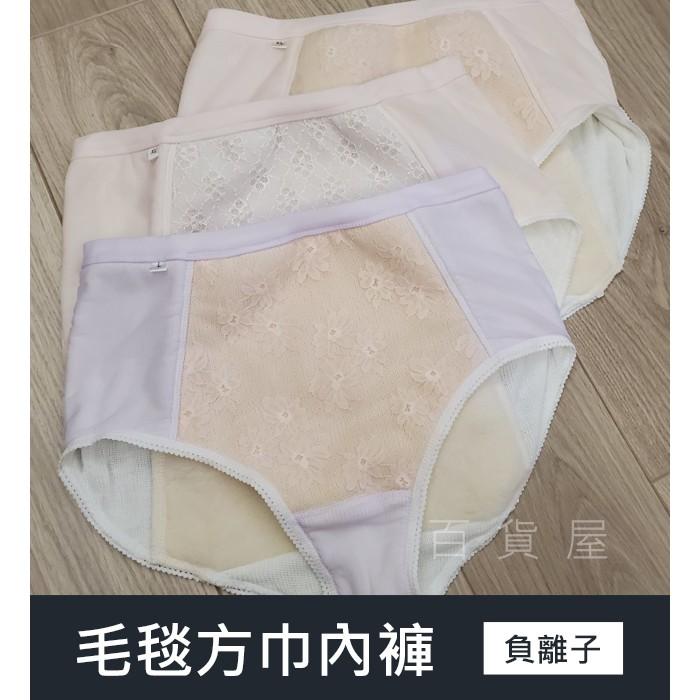 妮芙露 毛毯方巾內褲 終極加強版 負離子 妮美龍 暖宮內褲