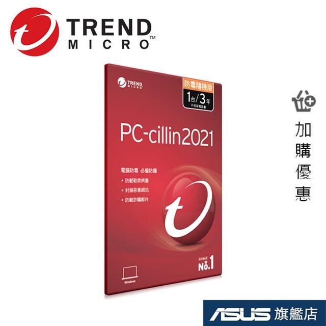 Trendmicro PC-Ciliin 2021 防毒標準版 三年一機 [加價購]