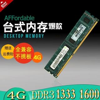 全相容DDR3 1333 1600 2G 4G 8G桌上型電腦記憶體條三代電腦不挑板 新竹縣