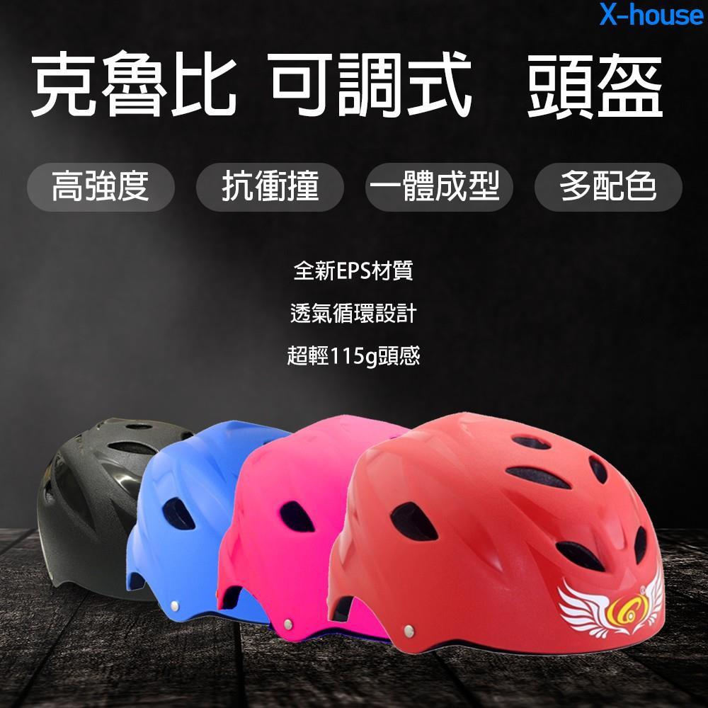 X-h 【可調式頭盔】適合兒童到青少年 可依頭型大小調整 戰神盔 輪滑帽 安全帽 洞洞帽 頭盔 D00013 X-h