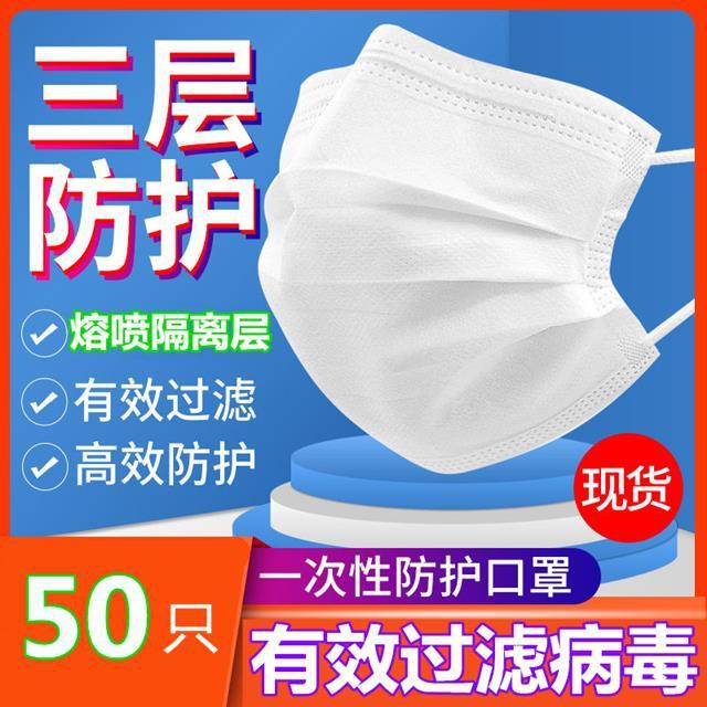 熔噴布口罩50入 三層過濾口罩熔噴布阻隔層+親膚不織布 防水安全透氣 一次性透氣白色一包/50片