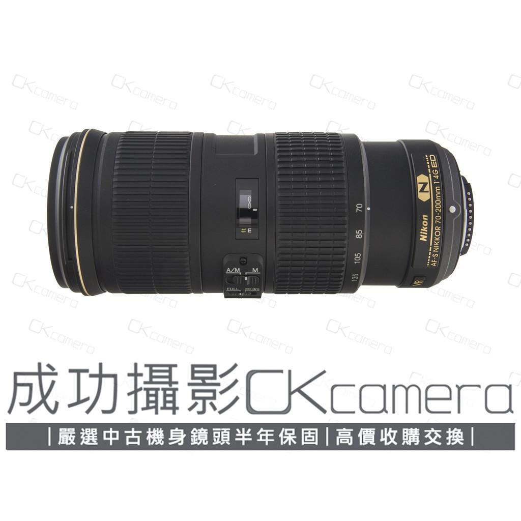 成功攝影 Nikon AF-S FX 70-200mm F4 G ED VR 中古二手 恆定光圈 防手震 保固半年