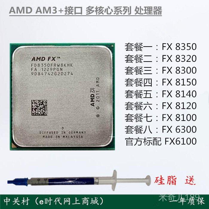 【現貨】AMD FX-8300 8100 6100 8120 FX 8350 6300 8320 CPU 八核 AM3+