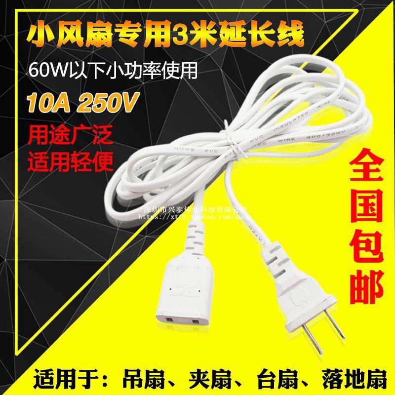 精品配件3米電風扇電源延長線小風扇吊扇2插頭加長線兩孔插座排連接電線板