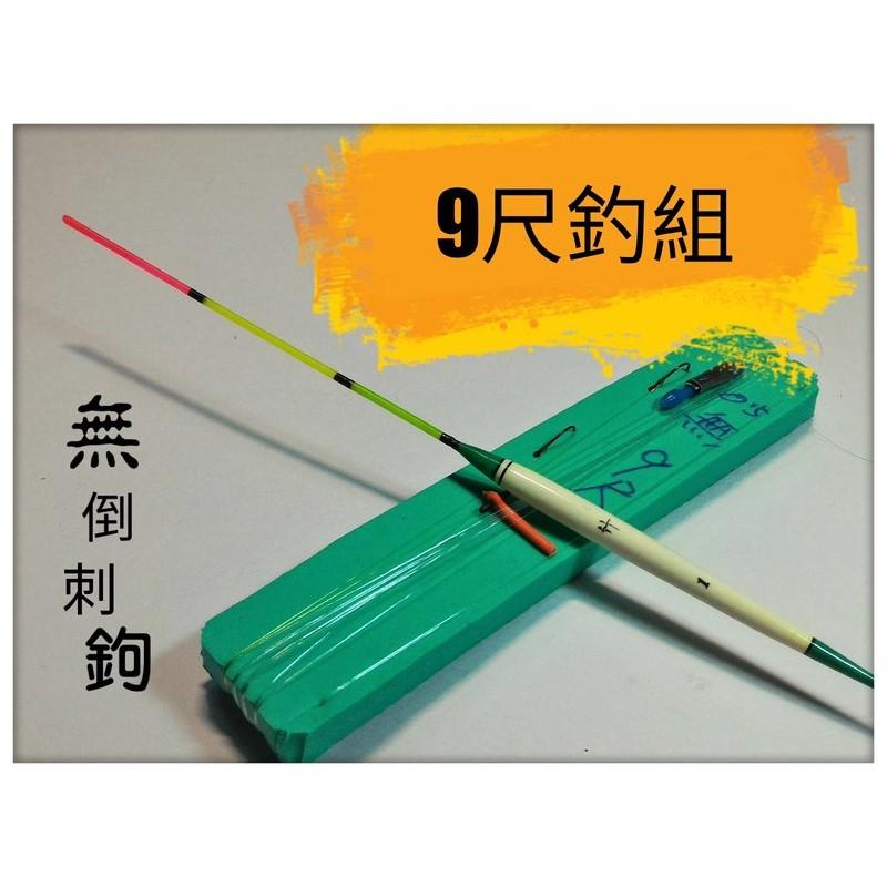 ☆(預訂)(無)9尺福壽魚釣組+浮標~新手專用整組綁好~專釣吳郭魚 鯉魚 無倒刺鉤
