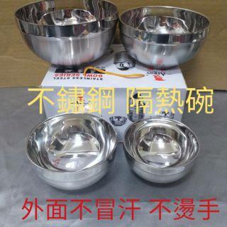 衝評價 不鏽鋼隔熱碗 隔熱碗 白鐵碗 碗 湯碗 牛肉麵碗 小朋友碗 裝熱碗 麵碗 裝麵碗 泡麵碗 彰化縣