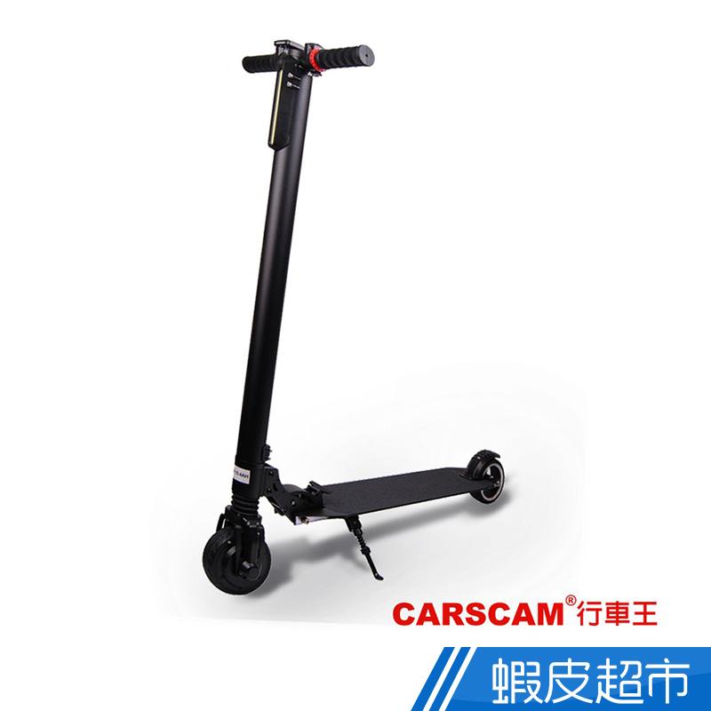 CARSCAM行車王 LED大燈鋁合金5.5吋8.8Ah避震折疊電動滑板車 廠商直送 現貨
