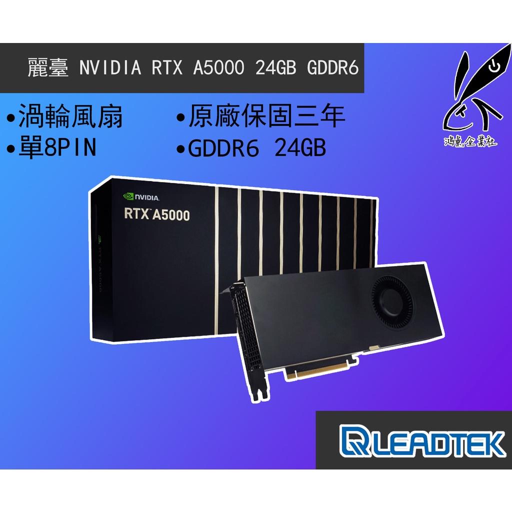 ❰ 鴻兔 ❱ 麗臺 NVIDIA RTX A5000 24GB GDDR6 384bit 工作站繪圖卡