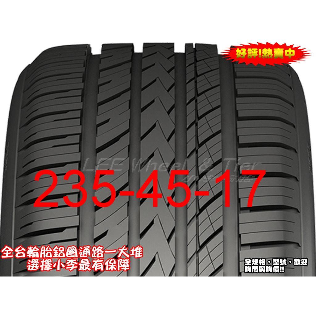 桃園 小李輪胎 NAKANG 南港輪胎 NS25 235-45-17高級靜音胎全系列 各規格 特惠價 歡迎詢價