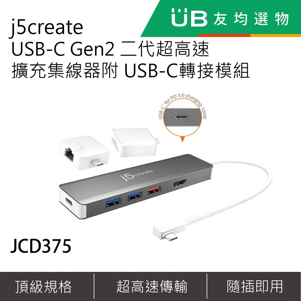 j5create USB-C Gen2 二代超高速擴充集線器附 USB-C轉接模組 - JCD375