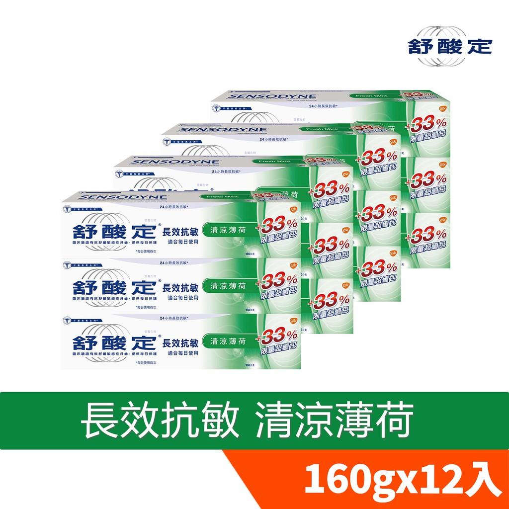 舒酸定 長效抗敏 牙膏 160g 清涼薄荷 12入 加量版 +33%【GSK原廠授權 品質有保障】