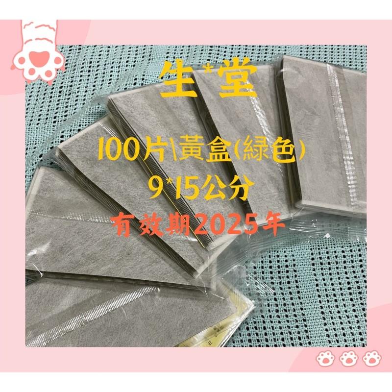 現貨  生春堂緑色貼布 (100片\黃盒)9*15