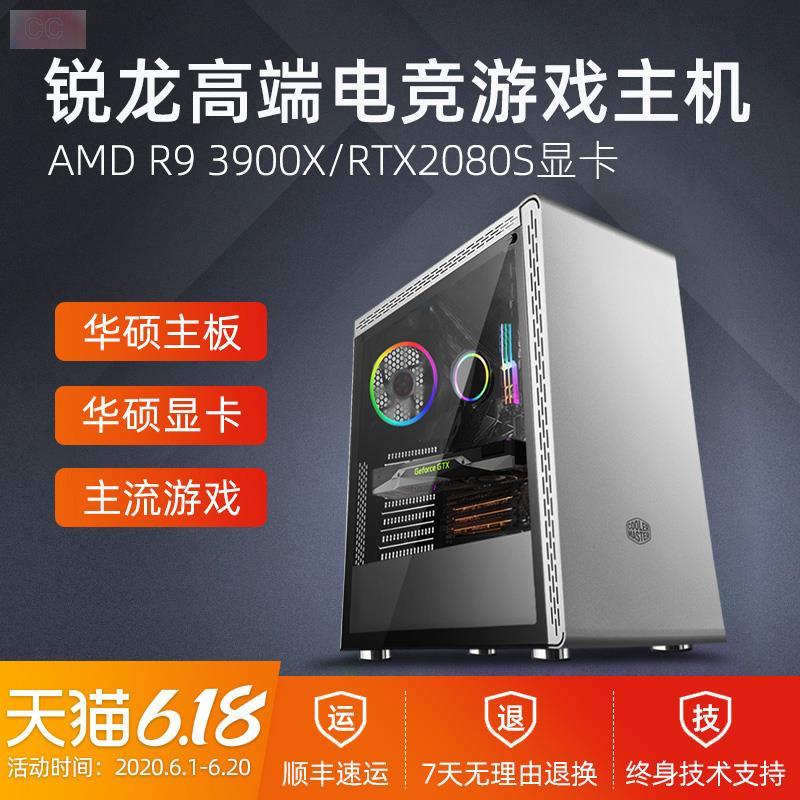 ☸AMD銳龍R9 3900X主機 華碩RTX2070S 2060 2080S高端電競直播主機 CC