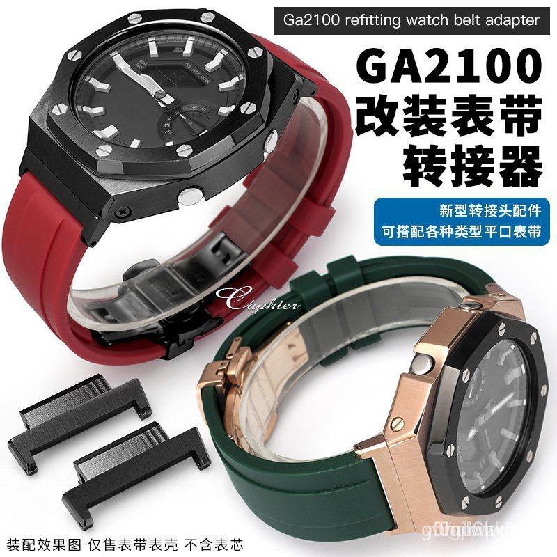Miiu鐘錶 米羽旗艦店卡西歐農家橡樹改裝配件手錶ga2100改裝件ga2110改錶殼錶帶轉接頭
