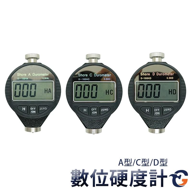 數位硬度計 DTT 蓋斯工具 邵氏硬度計 ACD型 硬度儀 橡膠 輪胎 矽膠 皮革 發泡膠 硬度測量 硬度檢測 硬度機