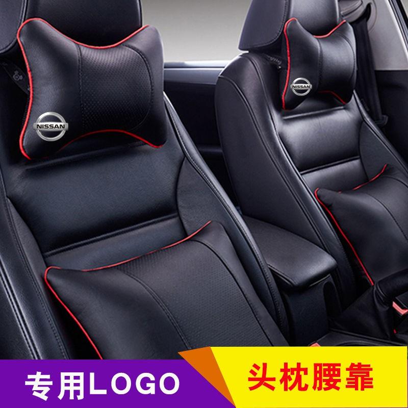 汽車頭枕 頸枕 靠枕 腰靠 腰枕 抱枕 套裝 車用 車載頭枕日產專用