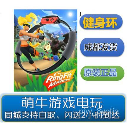 台灣熱賣 現貨Switch二手遊戲 NS 健身環大冒險 普拉提圈 體感健身 運動 中文版
