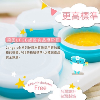 2angels 矽膠副食品儲存杯 120ml (4入) 冰磚盒 分裝盒 副食品 儲存盒 0023 台灣製 嘉義市
