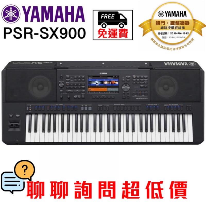 全新原廠公司貨 現貨免運 Yamaha PSR-SX900 電子琴 電子伴奏琴 SX900 SX-900 61鍵電子琴