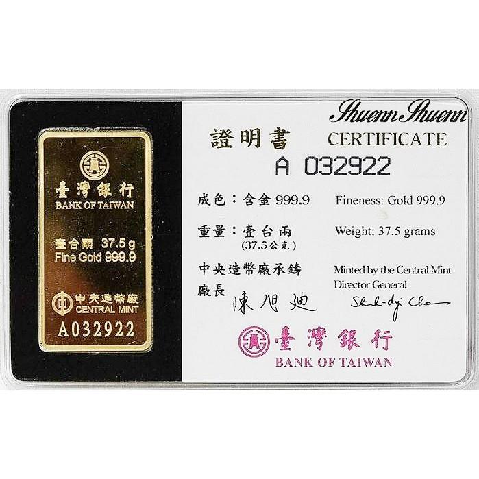 順順飾品 純金金塊 台灣銀行金鑽條塊 壹台兩 1兩重 10錢重 蝦皮購物