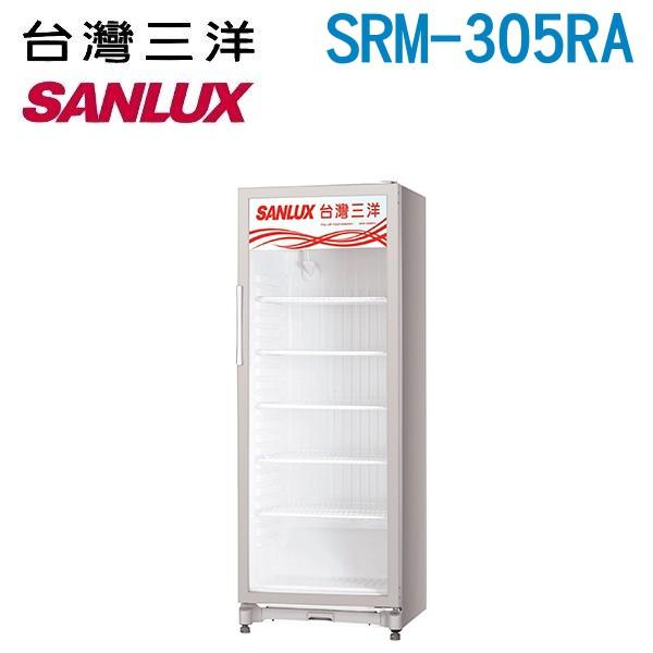 SANLUX 台灣三洋 305L直立式冷藏櫃 SRM-305RA / SRM305RA