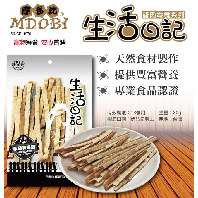 雞肉鱈魚條80g(3包組) 生活日記 狗零食 【MDOBI摩多比】