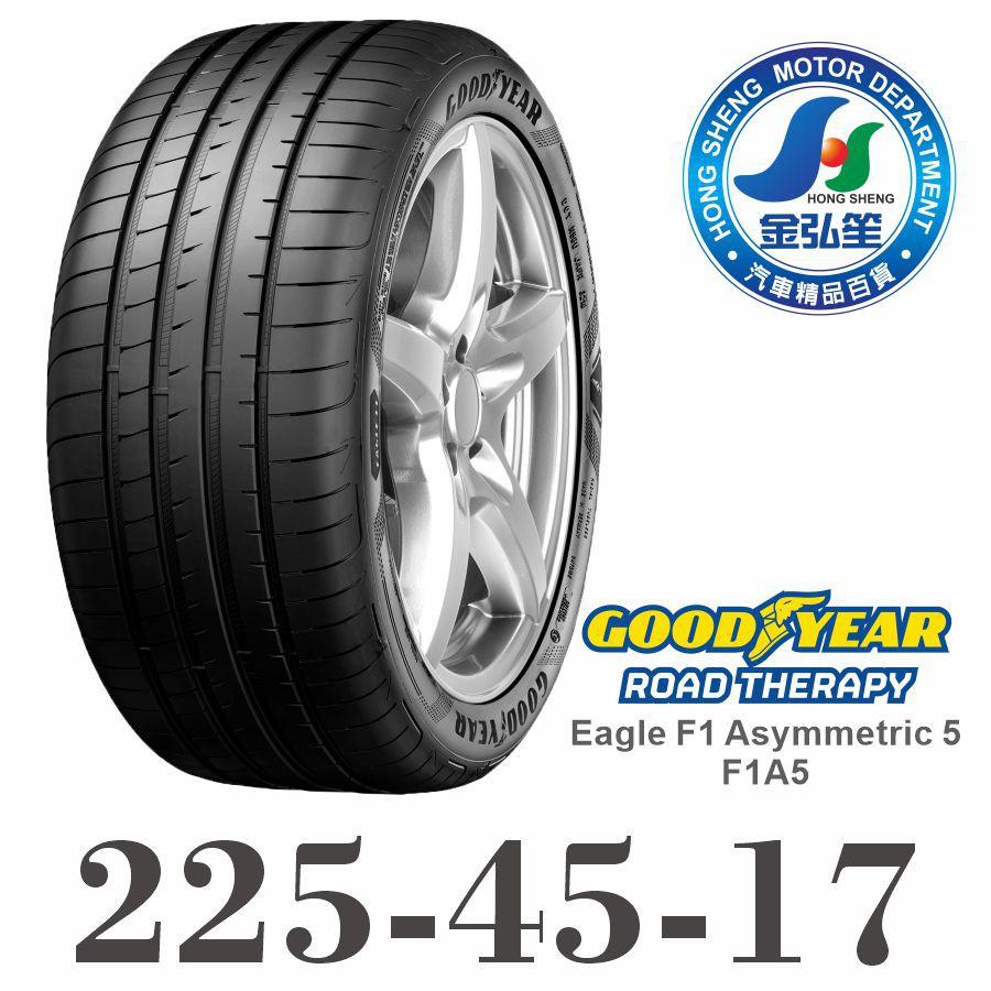 固特異 GOODYEAR F1A5 Eagle F1 Asymmetric 5 225-45-17
