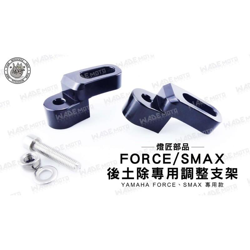 燈匠 後土除 後牌版 鋁合金調整支架 高低可調整 原廠傳動蓋用 Force Smax直上改裝後土除專用支架