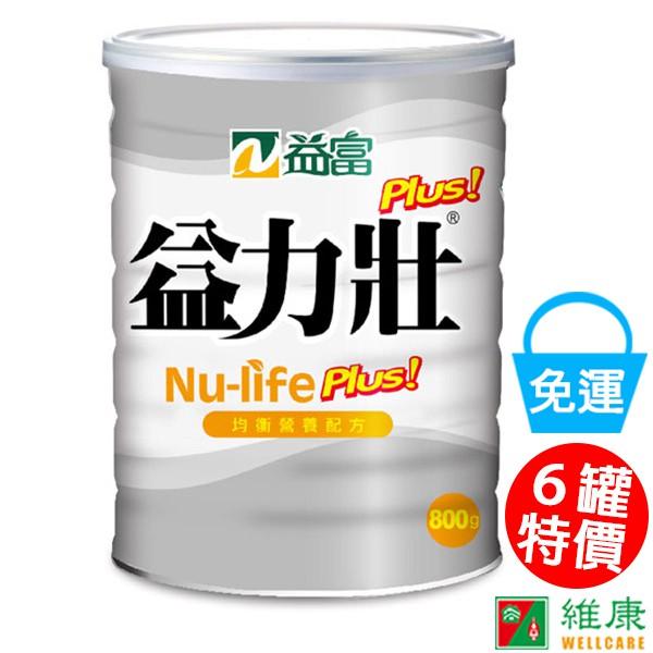 益富 益力壯Plus(高氮)粉狀均衡配方 6罐 (每罐800g) 維康 免運 限時促銷