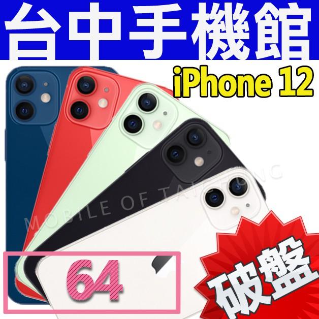 【台中手機館】i12 2020【64G】IPHONE 6.1吋 蘋果APPLE空機價 128G 256G