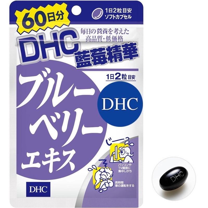 《現貨當天發送》日本 現貨 DHC 藍莓精華60天 維持眼睛健康 維他命B群 綜合維他命 維他命C群