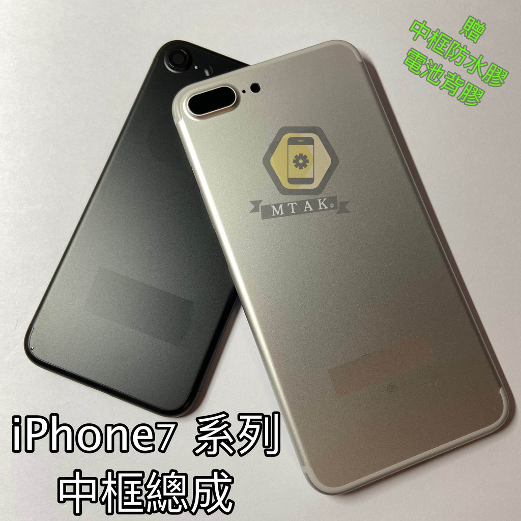 【MTAK】iPhone7 iPhone7 Plus 中框總成 背蓋 後蓋 電池蓋 機身彎曲 改色 零件 摔機 變形