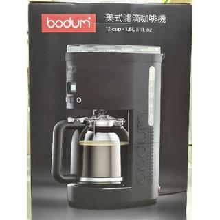 全新 bodum 美式濾滴咖啡機 桃園可面交 e-bodum 桃園市