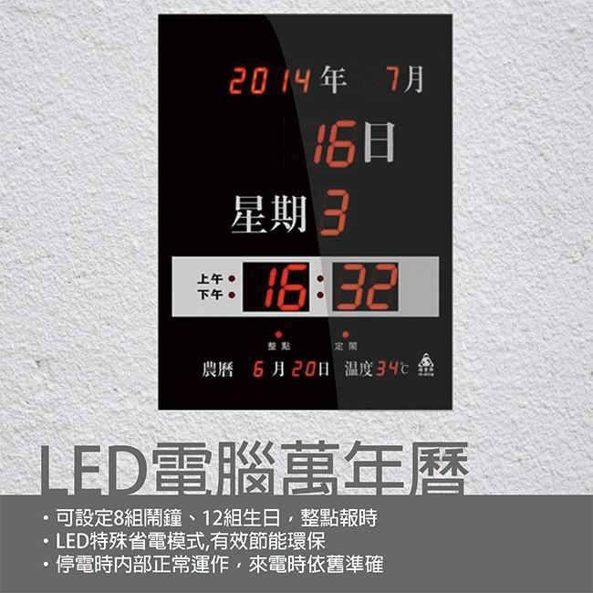 必購網 鋒寶 FB-4053型 LED 電腦萬年曆 電子日曆 鬧鐘 電子鐘 尾牙 贈品 公司住家皆宜/