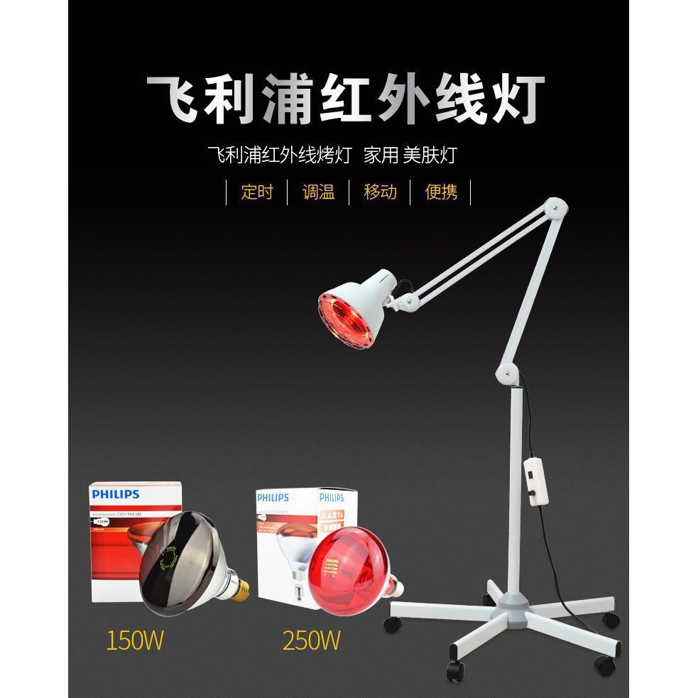 免運飛利浦紅外線理療燈 烤燈 理療燈 家用 紅光燈神燈遠紅外線電烤
