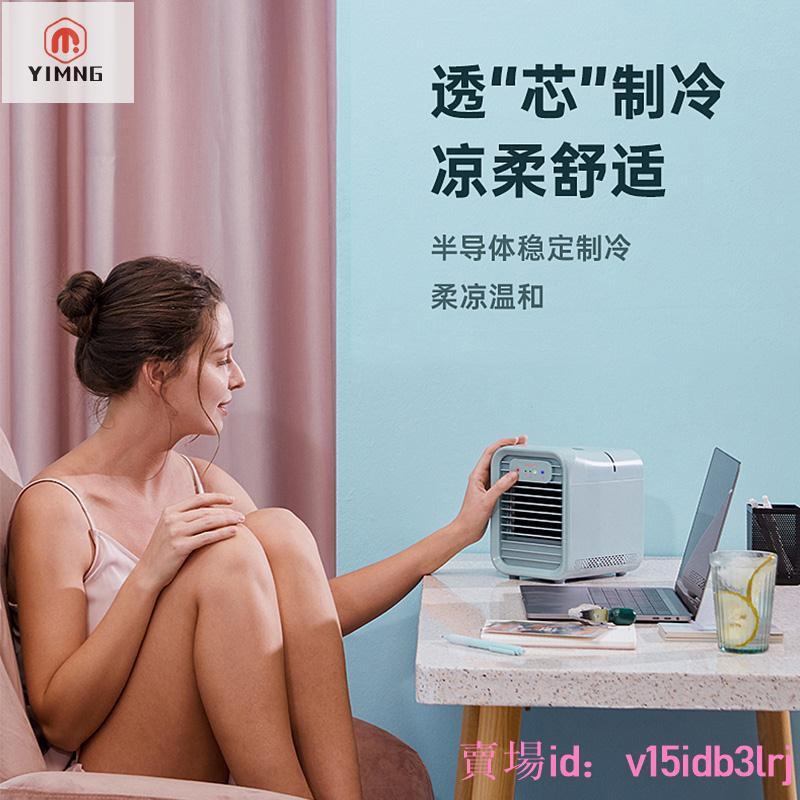 【新品熱銷】fagor/法格半導體空調扇制冷小空調家用辦公迷你桌面小風扇冷風機
