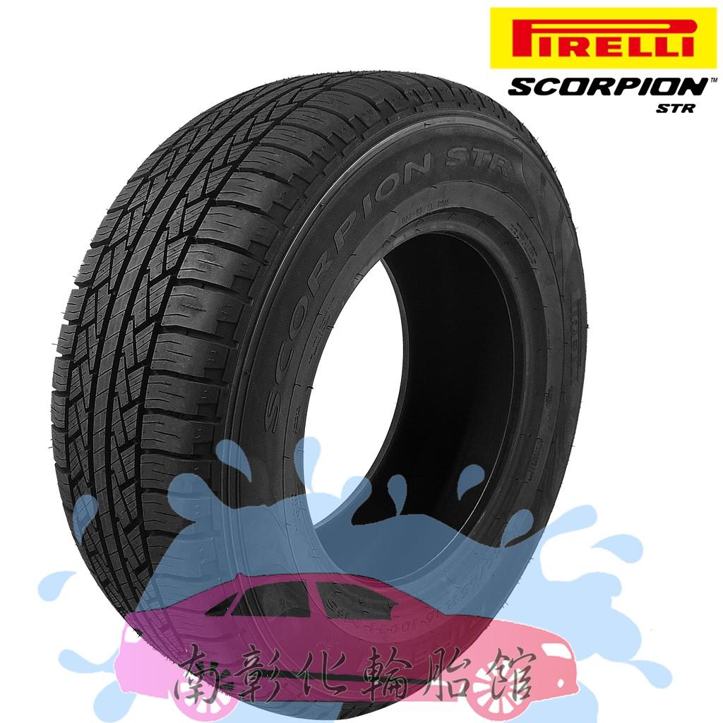 僅有1條 PIRELLI 倍耐力 輪胎 SCORPION STR 25565R16 2556516 255 65 16
