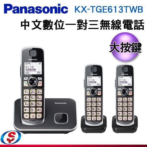 Panasonic 國際牌 中文數位大字鍵三話機無線電話 KX-TGE613TWB  KX-TGE613TW