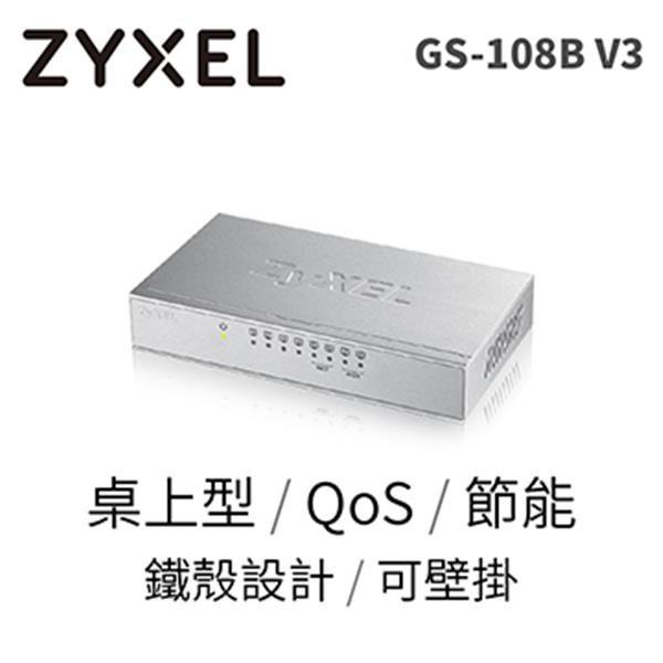 ZyXEL 合勤科技 GS-108B V3 8埠 Giga乙太網路交換器 Brand2.0 - 鐵殼版 家用 綠能交換器