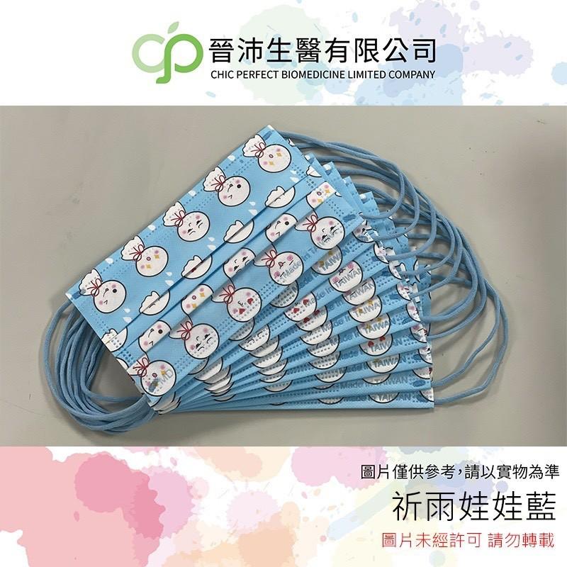 口罩 醫療口罩 醫用口罩 晉沛 同色耳繩 糖果色 馬卡龍色 台灣製 MD鋼印 現貨 附發票 黑色口罩