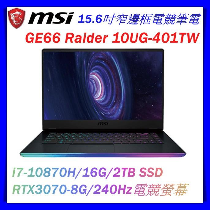 【布里斯小舖】MSI 微星 GE66 Raider 10UG-401TW i7-10870H  RTX3070 電競筆電