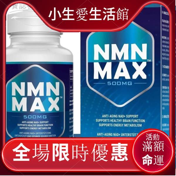 美國NMN MAX 30000煙酰胺單核苷酸NAD+補充劑高含量500mg*60粒