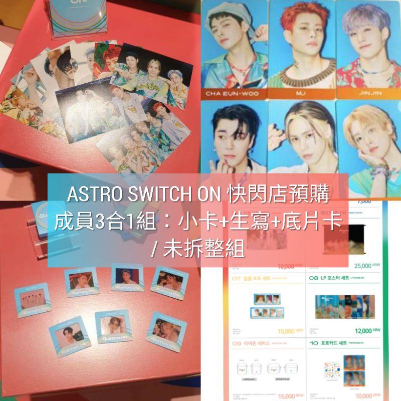 現貨 Astro switch on 指定成員3合1組 寫真 小卡 膠片 快閃店 周邊 海報 pop up WD