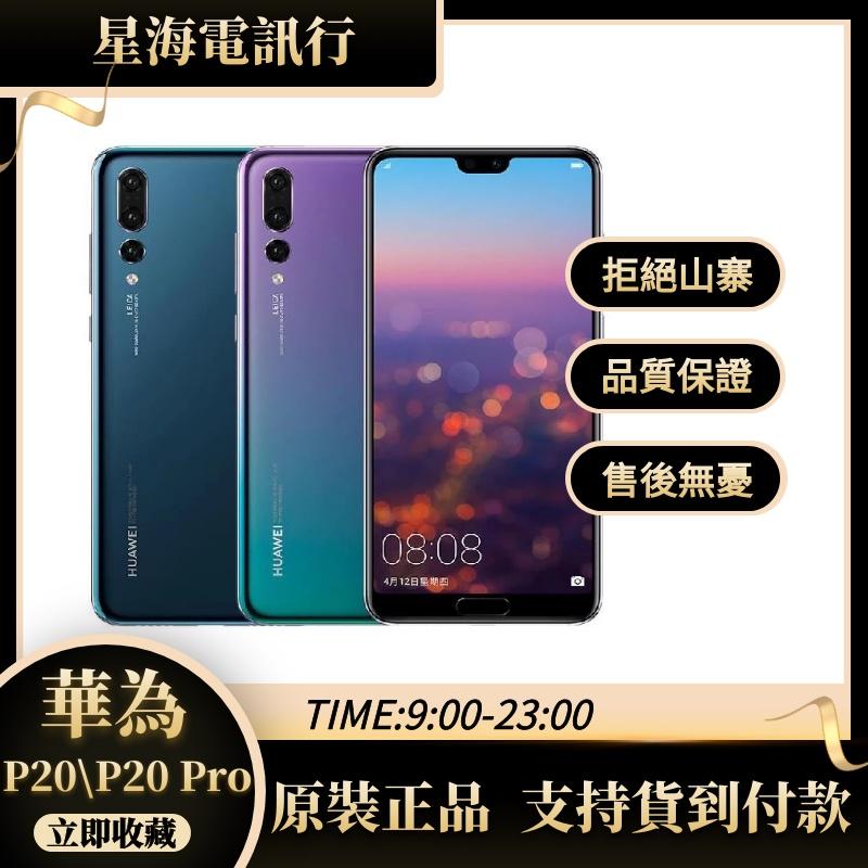 Huawei華為 P20pro 華為P20 二手手機雙萊卡鏡頭全網通 拍照手機