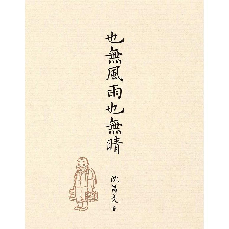 【大塊文化】也無風雨也無晴(沈昌文)
