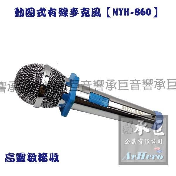 PRO-MICROPHONE【MYH-860】高靈敏度動圈式麥克風-桃園承巨音響